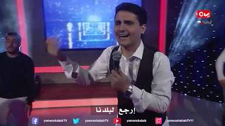 اغنية ياريس | عاكس خط | اداء محمد الربع