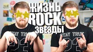Жизнь рок звезды ★★★ Тимур Сидельников