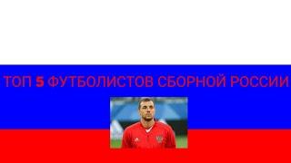 Топ 5 футболистов сборной России
