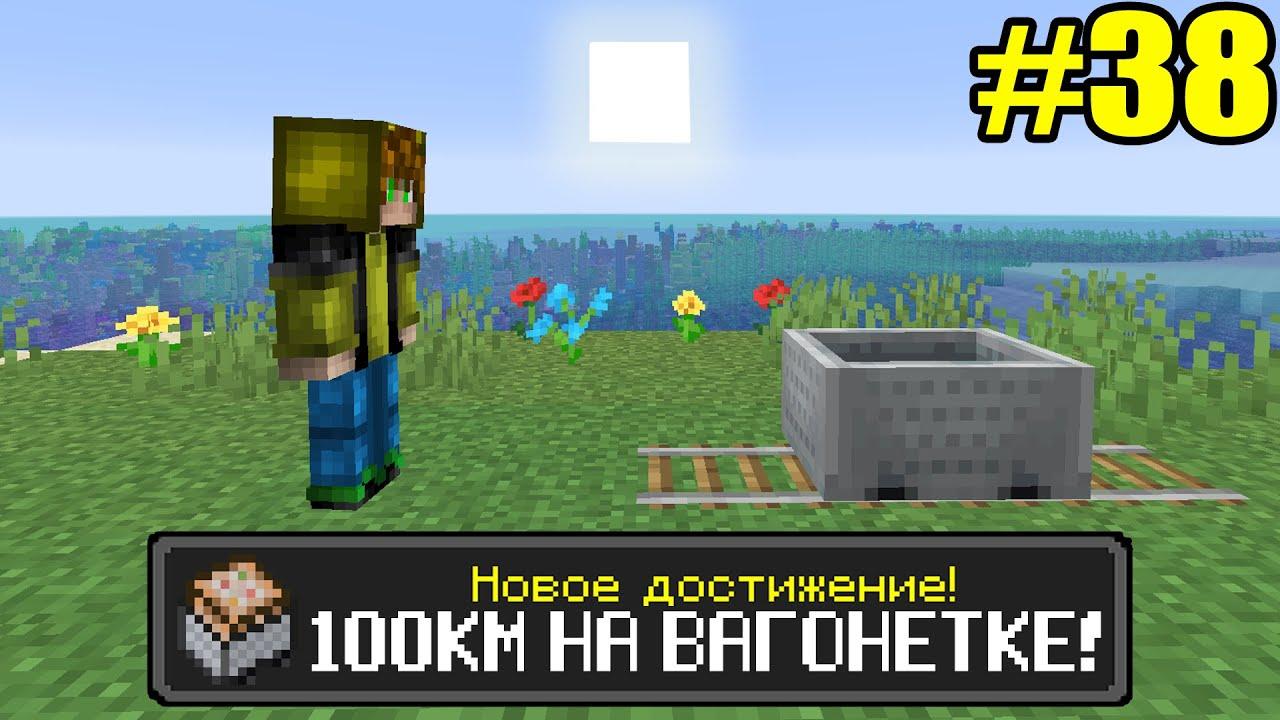 Майнкрафт Хардкор, но с ТЫСЯЧЕЙ ДОСТИЖЕНИЙ! (#38) Minecraft Hardcore with 1000 ADVANCEMENTS Лолотрек