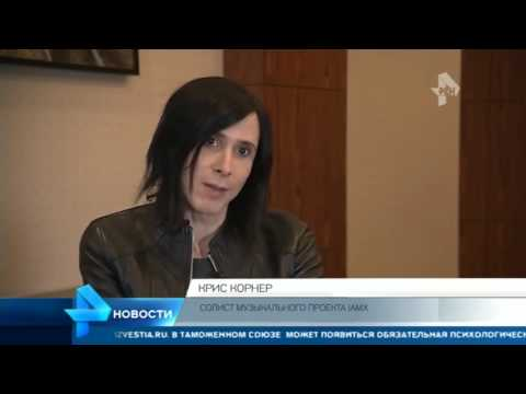 Chris Corner (IAMX) - Interview (19.06.2016 Moscow) [REN-TV]