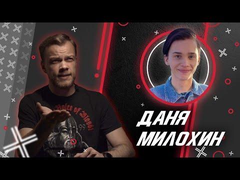 ДАНЯ МИЛОХИН @Даня Милохин // Антиблогер