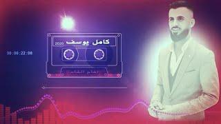 كامل يوسف - تفاح الشام (حصرياً)   2019