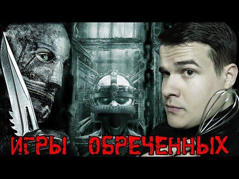 Треш Обзор Фильма ИГРЫ ОБРЕЧЁННЫХ