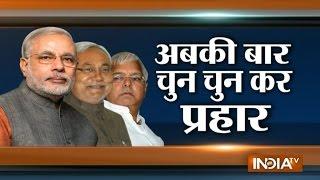 Bihar Elections: PM Modi lashes out at Nitish Kumar and Lalu Prasad Yadav