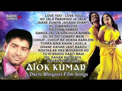 ALOK KUMAR - DUET BHOJPURI FILM SONG - Bhojpuri AUDIO SONGS JUKEBOX