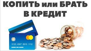 КОПИТЬ или БРАТЬ В КРЕДИТ? Что выгоднее - накопить деньги на квартиру или взять в кредит?