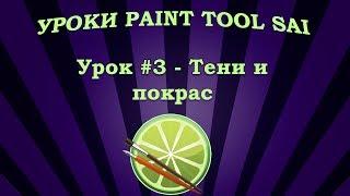 Уроки Paint Tool SAI #3 - Тени и покрас(Разобрала самое основное. Группа vk.com/winterblackart - арт, блог, видео., 2013-10-16T17:01:05.000Z)