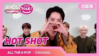 [쇼챔피언 커튼톡][선공개] 핫플댁에 핫샷 하트 하나 놓아드려야겠어요❤ 하트는 핫샷- 하-트-👍