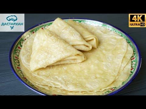ШЕЛПЕК ☆ Казахские лепешки из 3 ингредиентов ☆ Казахская кухня ☆ Дастархан