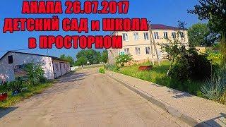 аНАПА 1 СЕНТЯБРЯ 2017 СЕМЬЯ ДОЛБИКОВЫХ