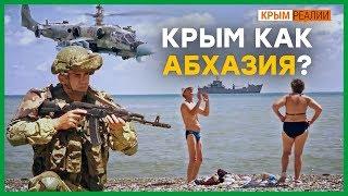 Во что превратилась Абхазия с Россией и без Грузии?   Крым.Реалии ТВ