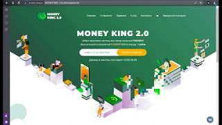 MONEY KING 2.0 - ВЫВОД 500 РУБЛЕЙ!