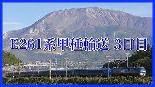 【サフィール踊り子】E261系甲種輸送(3日目)快晴の青空を東進!伊吹山バックほか