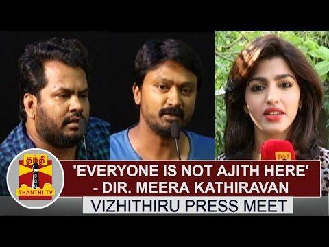 """Everyone is not Ajith here"" - Director Meera Kathiravan at Vizhithiru press meet   Thanthi TV"