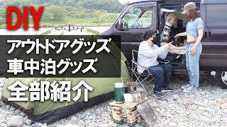 【全部DIY】キャンプ、車中泊、災害対策に備えた最強装備の軽自動車とアウドドアグッズの紹