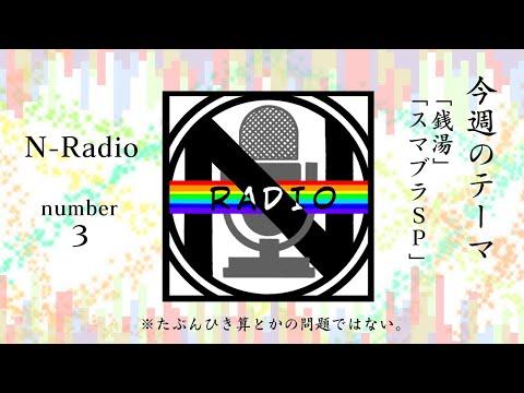N Radio#3「スマブラSPが発売されたので思い出のゲームを振り返ってみた」