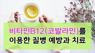 비타민B12(코발라민)…