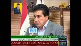 العراق يستنكر نية تركيا تصدير نفط إقليم كردستان المخزون في موانئ جيهان