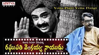 Raghupathi Venkaiah Naidu Movie || Full Song || Naresh, Vahini