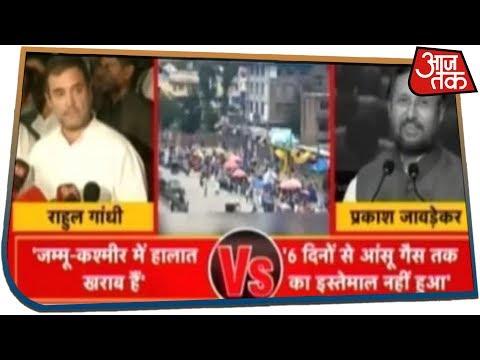 CWC बैठक के बाद Rahul Gandhi ने Kashmir पर जताई चिंता, कहा- Modi बताएं सच