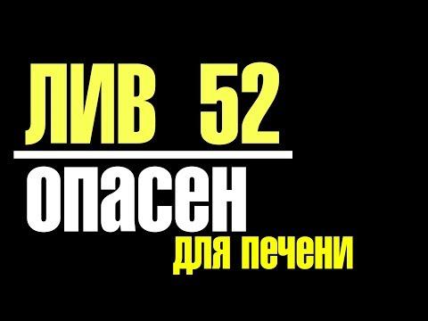 Лив 52, или Ещё один ИЗ лиги Фуфло-Протекторов