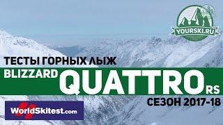 Тесты горных лыж Blizzard Quattro RS (Сезон 2017-18)