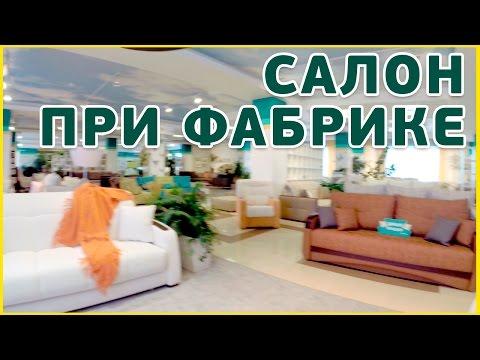 Фирменный салон мягкой мебели при фабрике ANDERSSEN