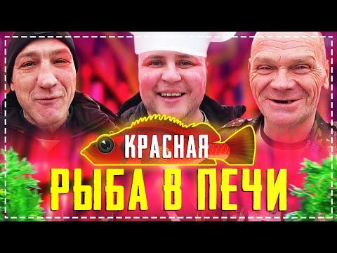 ФОРЕЛЬ С КАРТОШКОЙ В РУССКОЙ ПЕЧИ / ГОТОВИМ ВСЕЙ БРИГАДОЙ