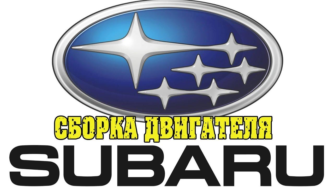 Специально для Субаристов. Сборка двигателя Subaru.