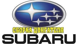 Спеціально для Субаристів. Збірка двигуна Subaru.