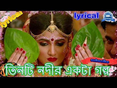 tinti nodir ekti golpo  lyrical HD Full Title Song (Female Version)