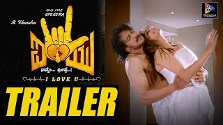 I Love You  Movie Trailer || Upendra || Rachita Ram || Telugu Full Screen