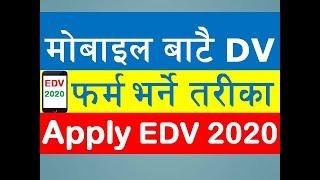 Baixar घरबाटै DV भर्ने तरीका | How to Apply Electronic Diversity Visa Lottery from Mobile | Fill EDV 2020