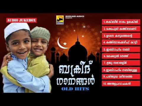 Bakrid Ganangal | Mappila Pattukal Old Is Gold | Bali Perunnal Songs | Malayalam Mappila Songs