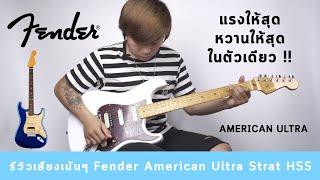 รีวิวเสียง Fender American Ultra Stratocaster ใหม่ล่าสุด แรงให้สุด หวานให้สุดในตัวเดียว