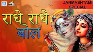 Superhit Radha Krishna Bhajan - राधे राधे बोल | Radhe Radhe Bol | Krishna Beautiful Song