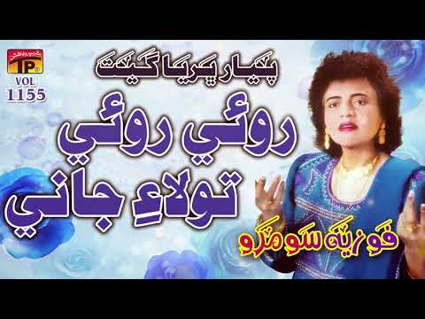 Roi Roi To Laye Jani - Fozia Soomro - Sindhi Hits Old Song - Tp Sindhi