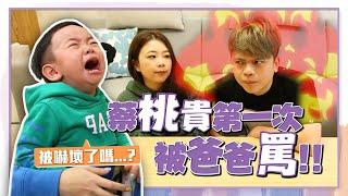 【蔡阿嘎新手爸媽日記#62】蔡桃貴第一次被爸爸罵了!發生什麼嚴重的事?