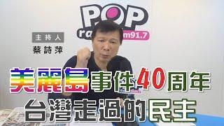 Baixar 2019-12-09《POP大國民》蔡詩萍 談「美麗島最新民調/美麗島事件40周年」