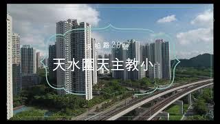 Publication Date: 2020-09-04 | Video Title: 天水圍天主教小學2021-2022小一選校網上資訊日