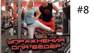 Упражнения для бедер. Боковые отведения у нижн. блока(Подпишитесь в мою «секретную качалку», чтобы смотреть скрытые видео: http://bit.ly/161mJP3 Подписывайтесь на мои..., 2013-03-24T21:13:52.000Z)