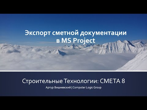 СТ-СМЕТА 8 Экспорт сметной документации в MS Project