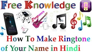 how to make ringtone of your name in hindi