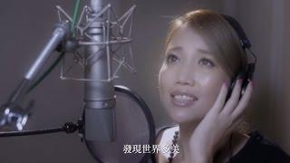A-Lin 往前飛 (溫暖合唱版) 宣傳影片