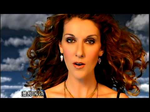celine-dion-a-new-day-has-come-席琳狄翁-真愛來臨-中文字幕[chinese-traditional-lyrics]