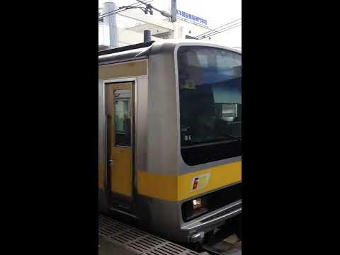 Japanese Railway - Chūō-Sōbu Line (Nischi Chiba to Chiba)