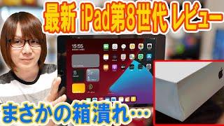 【悲報】最新iPad第8世代 初めてのiPadなのに箱潰れ…買った理由など紹介・レビュー