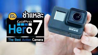 รีวิวชำแหละ Gopro Hero7 แบบละเอียดยิบ สุดยอดกล้อง action camera ที่ควรพกติดตัวไปทุกที่
