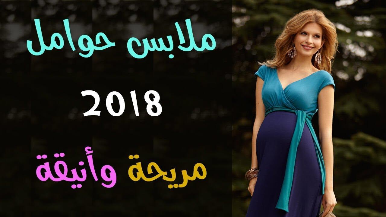 4c0b39cd4fdeb ملابس حوامل 2018